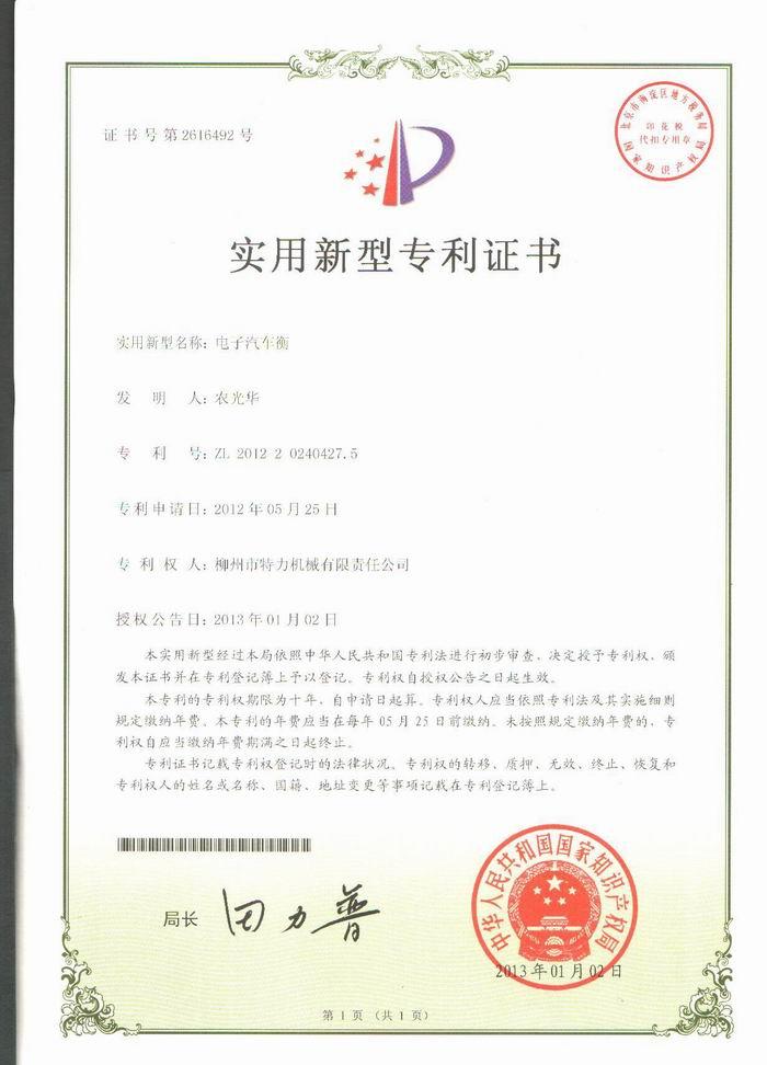 电子汽车衡(地磅、磅秤)(专利证书)