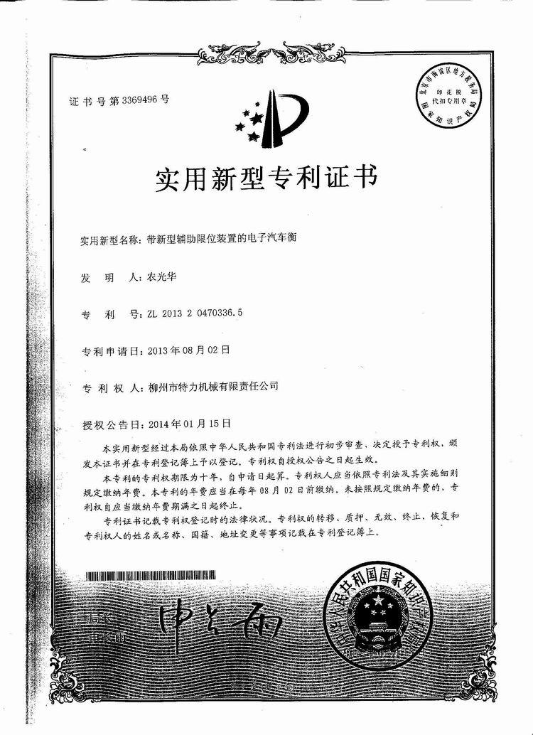 带新型辅助限位装置的电子汽车衡(地磅、磅秤)(专利证书)